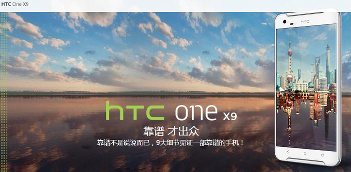 HTC One X9 2.jpg