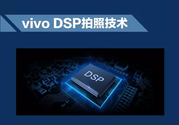 vivo showcase new Digital Signal Processing (DSP) and a