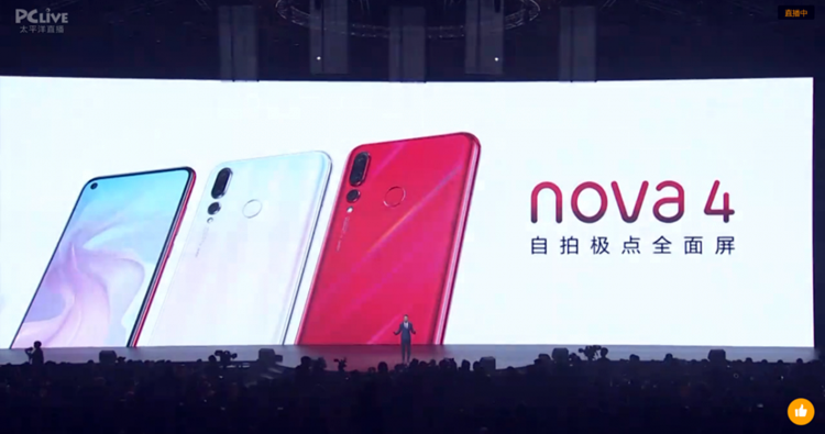 Huawei Nova 4 with in-display selfie camera hole launching today