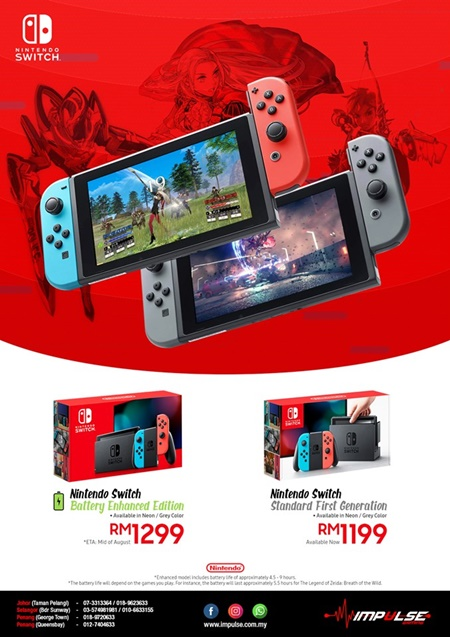 TechNave Gaming: You can pre-order the Nintendo Switch